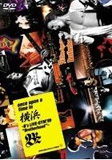 "once upon a time in 横浜 〜B'z LIVE-GYM'99 ""Brotherhood""〜 [DVD]"